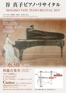谷真子ピアノリサイタル