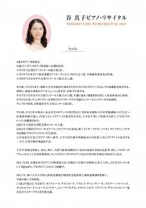 181010_CA80_谷真子_ピアノリサイタル_A4_ura_03