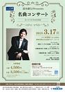 im_concert2019031702.jpg
