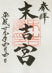 琉球八社 末吉宮 ご朱印