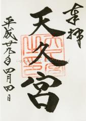 琉球八社 天久宮 ご朱印