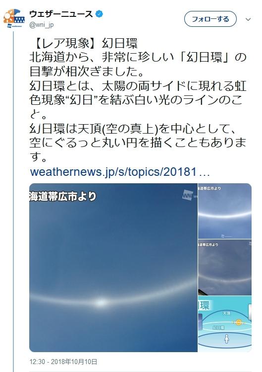 帯広幻日環