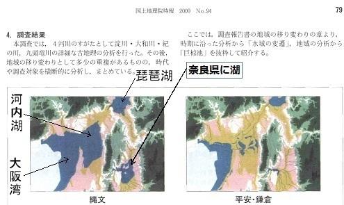 国土地理院 近畿地方の古地理に関する調査 改変
