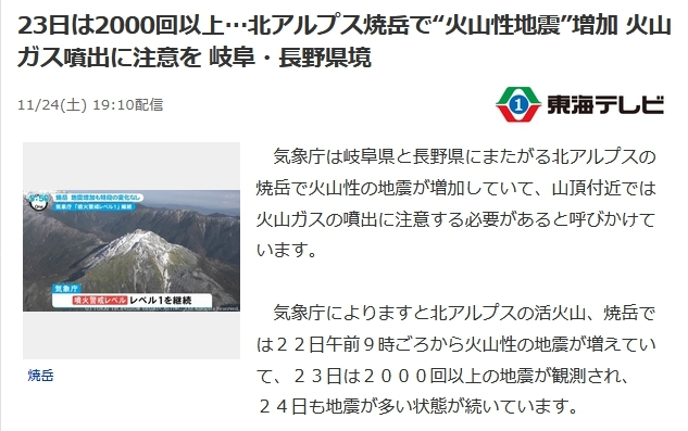 焼岳群発ニュース