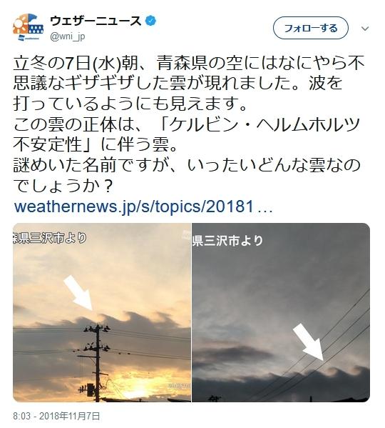 青森ギザギザ雲