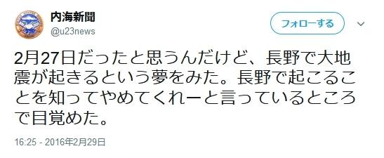 内海新聞 長野大地震ツイ