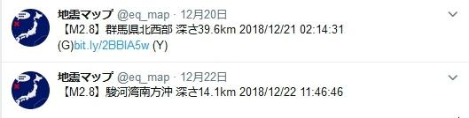 群馬静岡地震