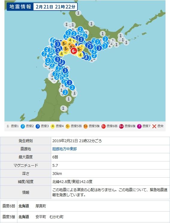 胆振中東部地震