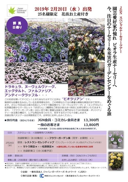 ジャパン・ガーデナーズ・ネットワーク ツアー