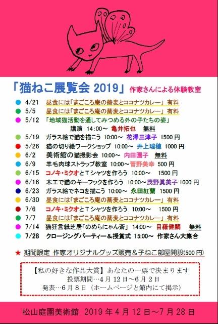 猫展ブログ用 (432x640)