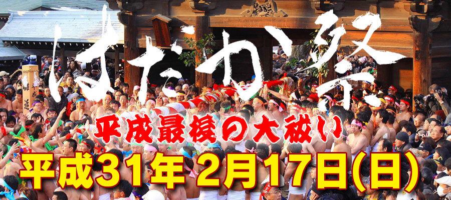 hadaka2019.jpg