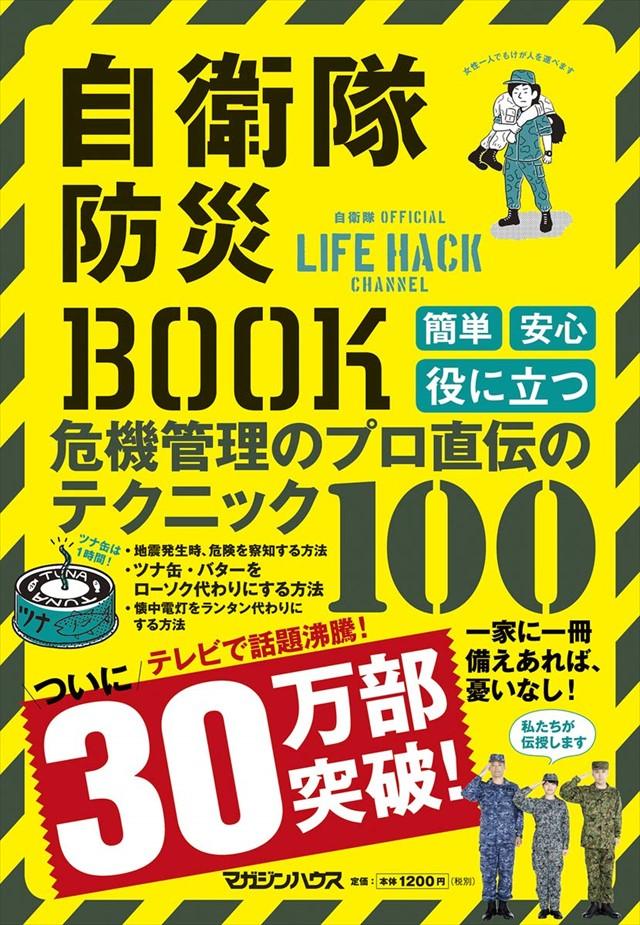 自衛隊防災BOOK_S-size