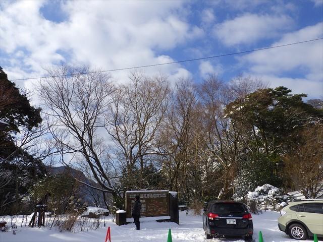 雪の英彦山へ-1