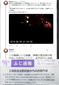 20181123CIMG028420180629fake-fire50_fujisokuhou0706.jpg