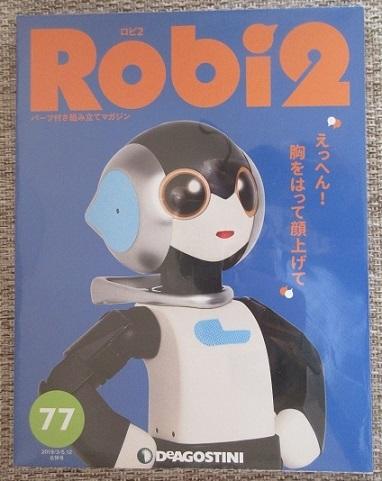1 ロビ2 77号