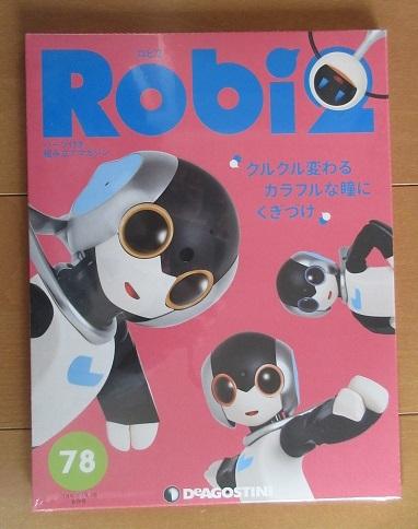 1 ロビ2 78号
