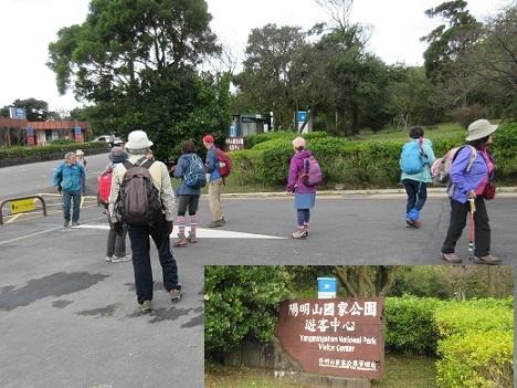 7 陽明山国家公園・游客中心へ到着