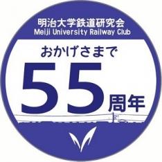 明治大学鉄道研究会