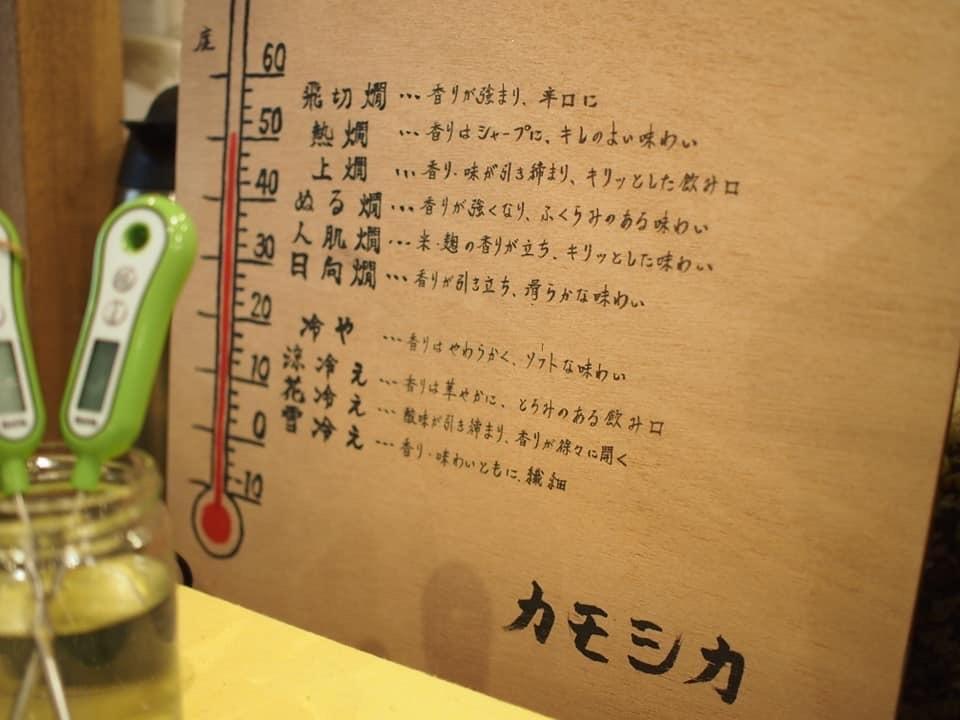 燗酒ナイト