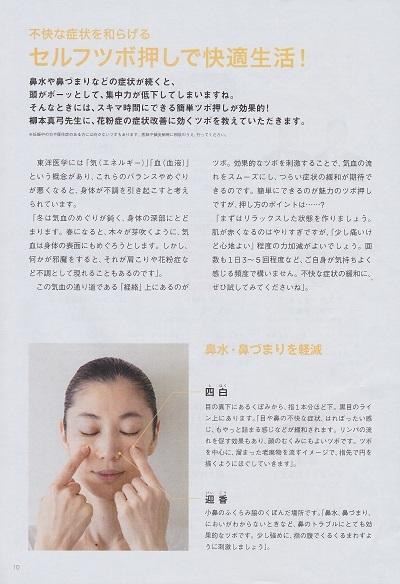 1富士薬品 健康通信 2019 acupuncture tokyo