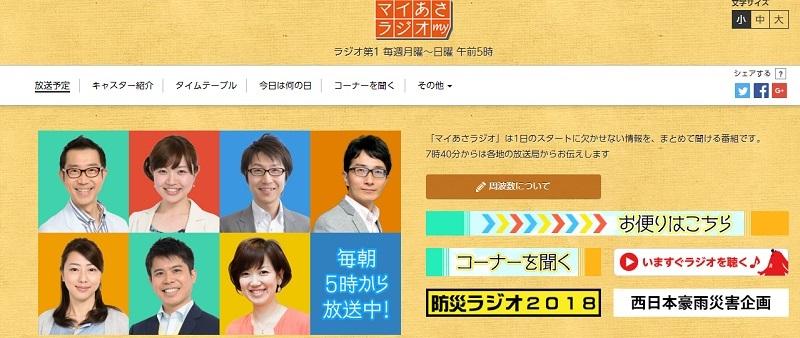 NHK radio ツボ 2019