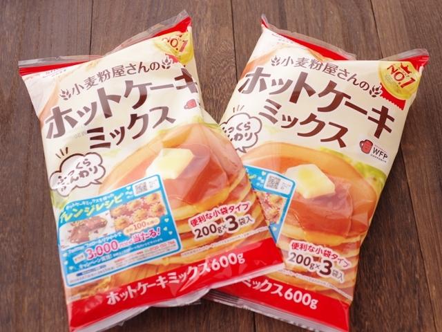 ホットケーキミックスで作るパンお菓子おやつ