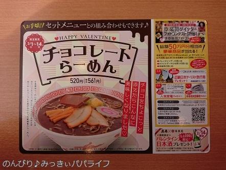 chocolateramen01.jpg