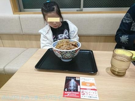 gyusuki02.jpg