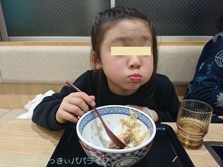 gyusuki04.jpg