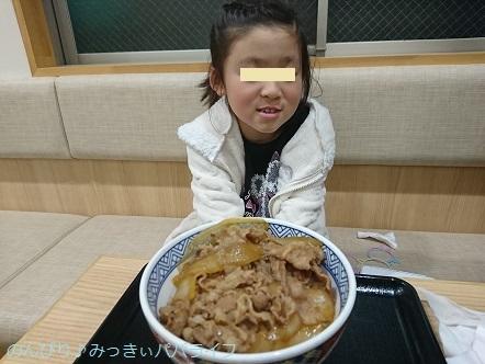 gyusuki10.jpg