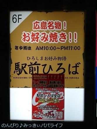 hiroshima201810048.jpg
