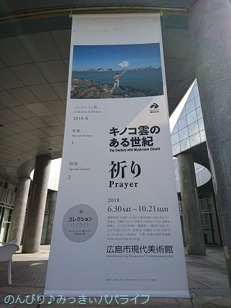 hiroshima201810059.jpg