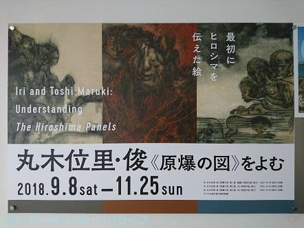 hiroshima201810060.jpg