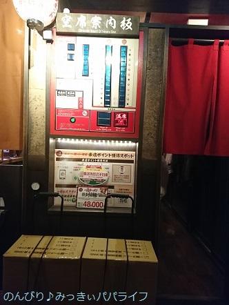 ichiranharajuku04.jpg
