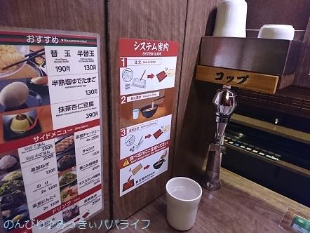 ichiranharajuku06.jpg