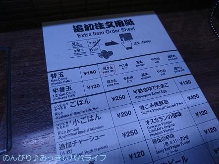 ichiranharajuku10.jpg