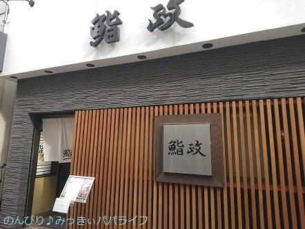 sushimasa03.jpg
