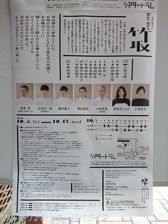 taketori04.jpg