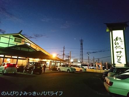 washokusagami21.jpg