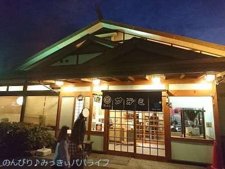 washokusagami22.jpg