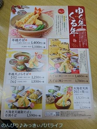 washokusagami29.jpg