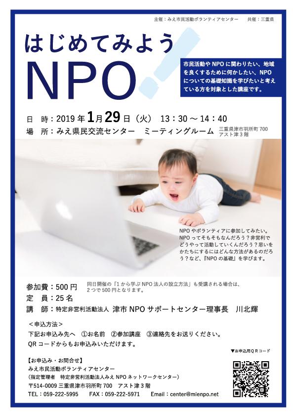 はじめてみようNPO2018