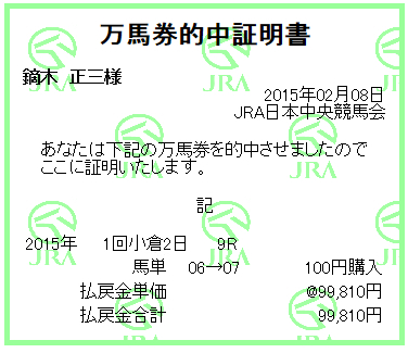 20150208kokura9rut_20190205124706cb5.jpg