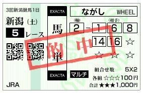 20181013niigata5rmuryou.jpg
