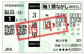 20181111fukusima1rmuryou.jpg