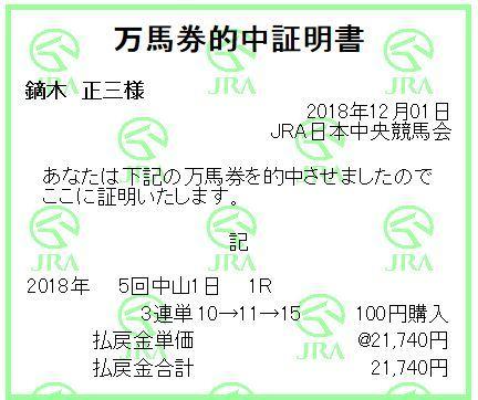 20181201nakayama1r3rt.jpg