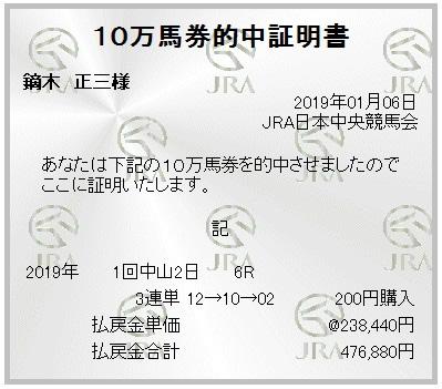 20190106nakayama6R3rt.jpg