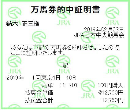 20190203toukyou10rmuryou.jpg