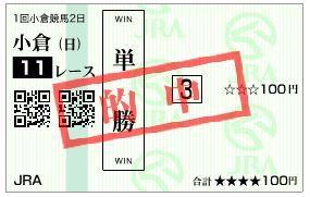 20190210kokura11rts.jpg