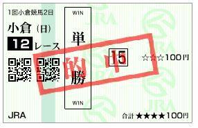 20190210kokura12rts.jpg